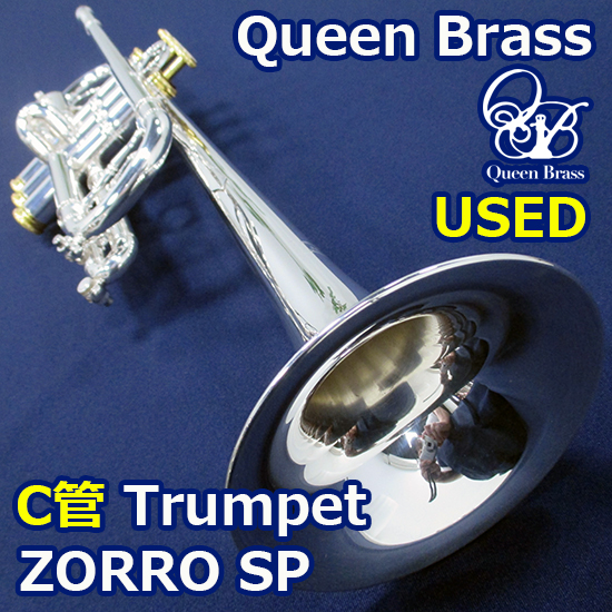 【美品・中古品】ZORRO C管 SP (QueenBrass)