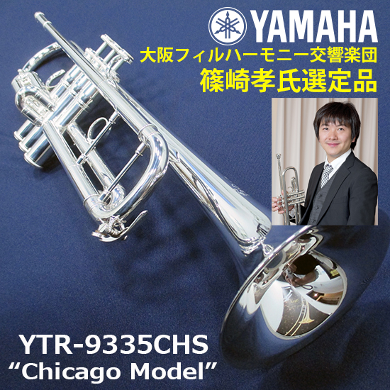 "YTR-9335CHS ""Chicago Model"" <選定品>"