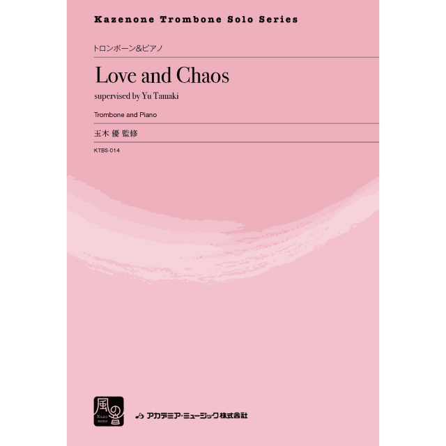 Love and Chaos<トロンボーン&ピアノ楽譜>