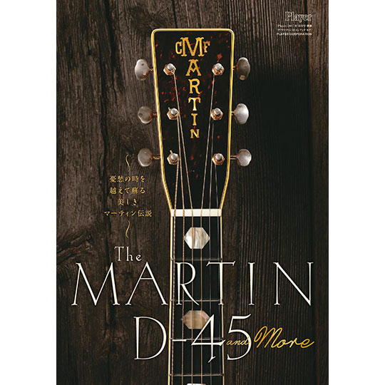 「Player」2017年10号別冊 『The MARTIN D-45 and More』