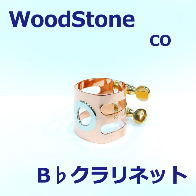 B♭クラリネットリガチャー ラバー用 CO(銅) ウッドストーン